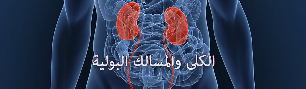 urologic-logo