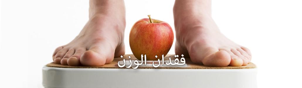 weight-loss-logo