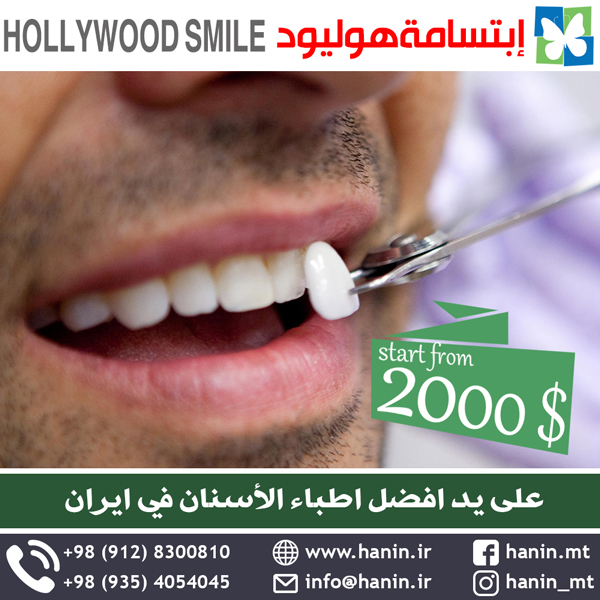 إبتسامة هوليود / Hollywood Smile